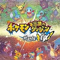 Fami通一周游戏评分 Switch《宝可梦:不可思议迷宫救助队DX》登白金