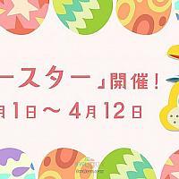 Switch《动物森友会》携复活节补丁正式发售