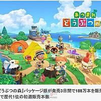 Switch《动物森友会》日本实体销量3天破188万 主机销量同时暴增