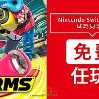 港服Switch在线服务会员可免费试玩《ARMS》至4月5日