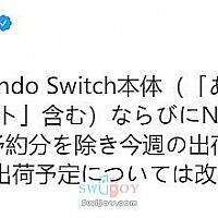 任天堂日本官方通知 本周Switch只发货给预订用户