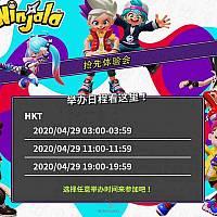 Switch免费游戏《Ninjala》4月29日开启抢先体验