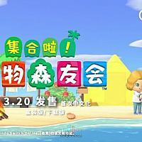 Fami通日本周销榜Switch《动物森友会》重返榜首