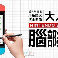 Switch《脑锻炼》中文版确认7月1日发售