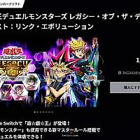 Switch《游戏王:决斗者遗产进化》销量突破50万 日服开启6折优惠
