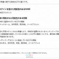 约16万Switch账号自本月起通过NNID被非法登录