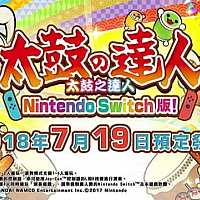 Switch版《太鼓达人》繁体中文字幕宣传片公布