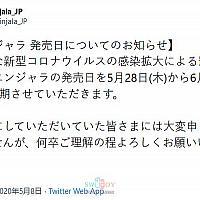 Switch《Ninjala》受疫情影响将延期至6月底发售