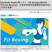 Switch《健身拳击》22天内卖出10万件累计突破80万