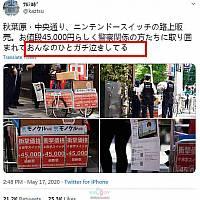 日本黄牛街头以45000日元公然倒卖Switch被警察围剿