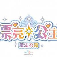 Switch《漂亮公主:魔法衣裳》中文版将于8月6日发售