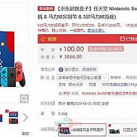 Switch国行版推出2666元马力欧礼盒 附三款游戏