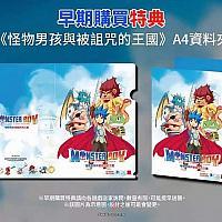 Switch《怪物男孩与被诅咒王国》中文版将于8月6日发售