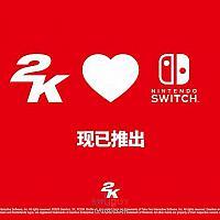 2K旗下三款Switch新游戏今日发售
