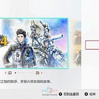 Switch《战场女武神4》港服1折特惠 入手不到40元
