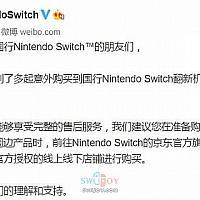 腾讯官方提醒避免购买二手翻新Switch