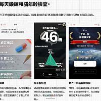 Switch《脑锻炼》中文官网上线 中文版宣传片同步公开