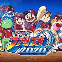 Switch《职业棒球:家庭竞技场2020》确定将于9月17日发售