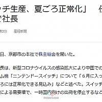 古川俊太郎:Switch供货夏季将可以预测到恢复正常
