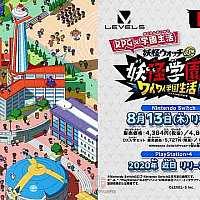 Switch学园生活RPG游戏《妖怪学园Y》将于8月13日发售
