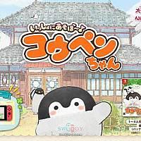 Switch休闲四人派对游戏《一起玩吧!正能量企鹅》将于9月24日发售