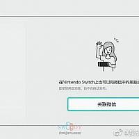 国行Switch更新加入微信账号关联互加NS好友