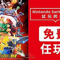 Switch《口袋铁拳锦标赛 DX》27日起在线服务会员免费试玩一周
