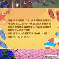 台湾警方用《动物森友会》私信找到Switch失主