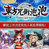 Switch《东方咒术泡泡》中文实体版今秋发售