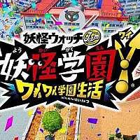 Switch《妖怪学园Y》将于8月3日上线体验版 十天后发售