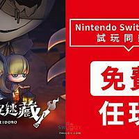 Switch在线服务会员8月10日起可免费试玩游戏《妖怪捉迷藏》一周
