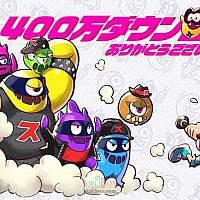 庆祝Switch《Ninjala》下载量突破400万 官方赠送100忍币