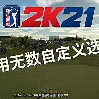 Switch《PGA巡回赛2K21》将更新自定义球场功能