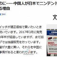 日媒评论日版缺货国行不香 希望中国有Switch替代品