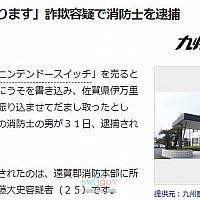 日本公务员转让任天堂Switch涉嫌欺诈被捕