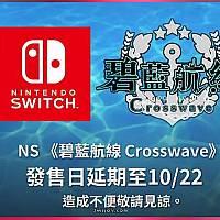 Switch《碧蓝航线》中文版延期至下月发售