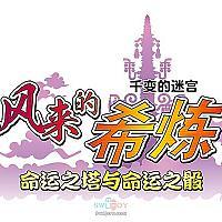 Switch《千变的迷宫:风来的希炼》将于12月3日发售