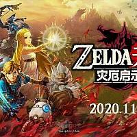 Switch《塞尔达无双:灾厄启示录》将于11月20日发售