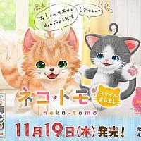 Switch《猫友:微笑绽放》将于11月19日发售