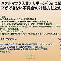 """Switch《重装机兵Xeno:重生》无法存档 官方处理方法过于""""玄学"""""""
