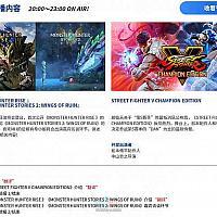 本月26日卡普空将在TGS进行《怪物猎人》等游戏直播 bilibili可同步收看