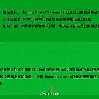 Switch《跳绳挑战》全球累计跳跃25亿次 推迟下架日期