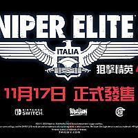Switch《狙击精英4》宣传片公布 将于下月发售