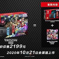 国行Switch《马里奥赛车8》套装将于明日发售 售价2199元