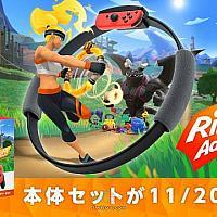 Switch《健身环大冒险》同捆版将于11月20日发售 售价2400元