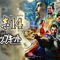 Switch《三国志14:威力加强版》预购2周内可免费获得2个DLC