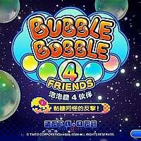 Switch《泡泡龙4:伙伴》中文版推出免费更新