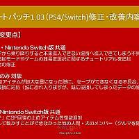 Switch《重装机兵Xeno:重生》1.03版更新发布
