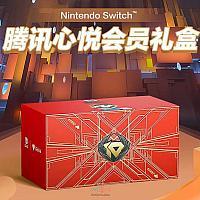 """国行Switch推出""""腾讯心悦会员""""主机礼盒 售价2199元"""