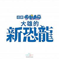 Switch《哆啦A梦:大雄的新恐龙》繁中版将于本月17日发售